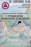 Лекция о женщинах-вдохновительницах французских художников пройдёт в Одессе