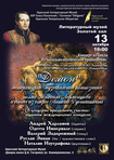 Литературно-музыкальный концерт к 205-летию Михаила Лермонтова пройдёт в Одессе