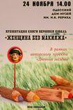 В Одессе презентуют новую книгу Вероники Коваль