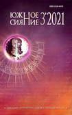 Одесскому международному журналу «Южное Сияние» стукнуло десять лет