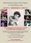 В Одессе пройдёт творческий вечер Карины Шрагиной-Кац