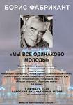 Поэт из Британии Борис Фабрикант презентует в Одессе свою книгу