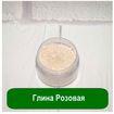 Глина Розовая - 1 кг оптом по лучшей цене
