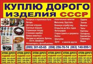 Куплю дороже всех себе в коллекцию изделия СССР
