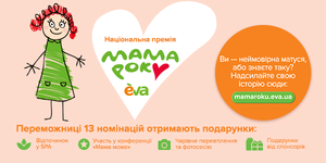 Лучший подарок ко Дню матери - трогательная история о ней на премии «Мама года»