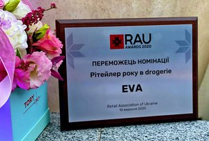RAU Awards–2020: Линия магазинов EVA победила в номинации «Ритейлер года в drogerie»