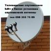 Спутниковое тв Киев