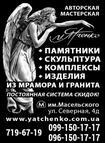 Памятники и скульптуры авторской студии Михаила Ятченко. Скидки