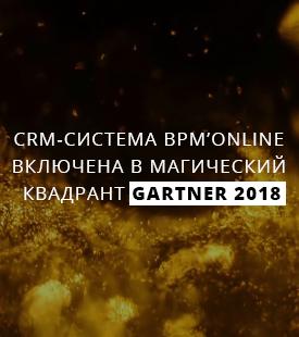 CRM-система bpm'online — в четвертый раз в Магическом Квадранте Gartner среди решений для управления клиентским сервисом