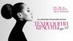 Международная специализированная выставка  «Технологии красоты - век XXI»