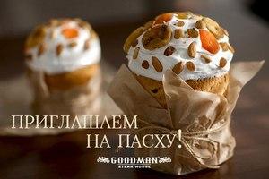 Насладитесь светлым праздником Пасхи в GOODMAN!