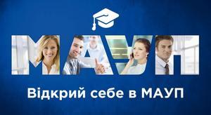 Завершальний етап вступної кампанії: не проґавте шанс стати студентом МАУП!