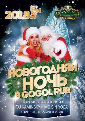 Всем праздникам праздник: зажигательная новогодняя ночь в  GOGOL-PUB на Дарнице