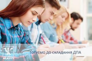 МАУП запрошує на курси підготовки до ДПА!