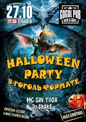 Мистический хэллоуин в GOGOL PUB Beer&Grill