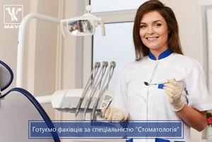 Спеціальність «Стоматологія» в МАУП: власна клініка та надсучасне обладнання