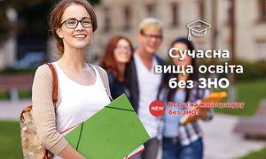 Вища освіта без ЗНО: осінній набір розпочато
