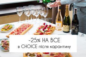 -25% на все в ресторанному комплексі CHOICE!