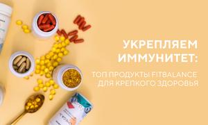 Укрепляем иммунитет: топ продукты FitBalance для крепкого здоровья