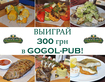 Аукцион невиданной щедрости от GOGOL-PUB!))