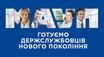 Бачиш себе в ролі українського чиновника нового покоління? Приходь навчатися до МАУП!
