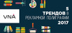 ТОП-5 трендов в дизайне рекламно-полиграфической продукции