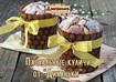 Светлый праздник Пасхи в ресторане «Диканька»: готовим куличи и угощаем наливкой