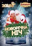 Встречаем новый год по-украински в ресторане «Диканька»!