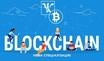 Блокчейн технологія та криптовалюти – нова спеціалізація в МАУП!