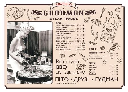 BBQ в стиле GOODMAN: идеальное мясо для пикника