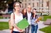 Вища освіта без ЗНО: осінній набір триває до 30 листопада!