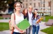 Сучасна вища освіта без ЗНО: новий набір триває до 5 квітня!