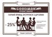 Веселее вместе: скидка 25% на меню и вино для больших компаний