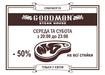 Стейки за полцены в GOODMAN: -50% на мраморную говядину