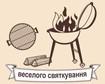 GOODMAN открывает сезон пикников: мясо для BBQ по специальной цене