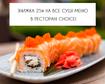 Знижка 25% на все суші-меню в ресторані CHOICE триває!