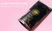 Качественный кофе: вкусно и полезно