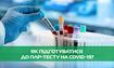 Як підготуватися до ПЛР-тесту на COVID-19?