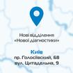 Лабораторія «Нова діагностика» відкриває ще два відділення у Києві!