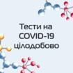 У киян з'явилася можливість здати ПЛР-тест на коронавірус 24/7