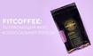 FitCoffee: потрясающий вкус,  колоссальная польза!