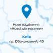 Мережа «Нова діагностика» відкриває ще одне відділення у Києві!