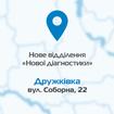 Мережа «Нова діагностика» відкриває відділення в Дружківці!