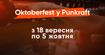 Oktoberfest у Києві — де випити крафту,  як не в Punkraft