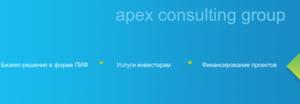 Венчурный фонд APEX начинает работу в СНГ