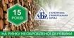 Українська універсальна біржа уже 15 років організовує аукціони з продажу необробленої деревини