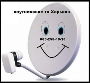 Спутниковая антенна тв мастер в городе Харьков
