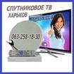 Спутниковое тв продажа установка ремонт в Харькове