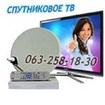Оборудование для спутникового телевидения Харьков недорого