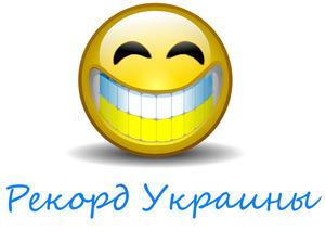 Стань частью всеукраинского рекорда!